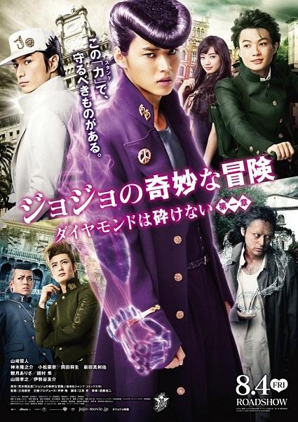 Невероятные приключения ДжоДжо / JoJo no kimyô na bôken: Daiyamondo wa kudakenai - dai-isshô / 2017 / BDRip 720p