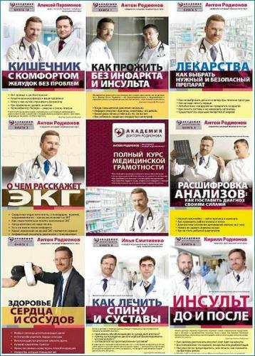 Академия доктора Родионова. 13 книг