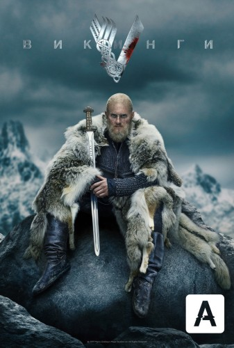 Викинги, 6 сезон 1-10 серия из 20 / Vikings [LostFilm]