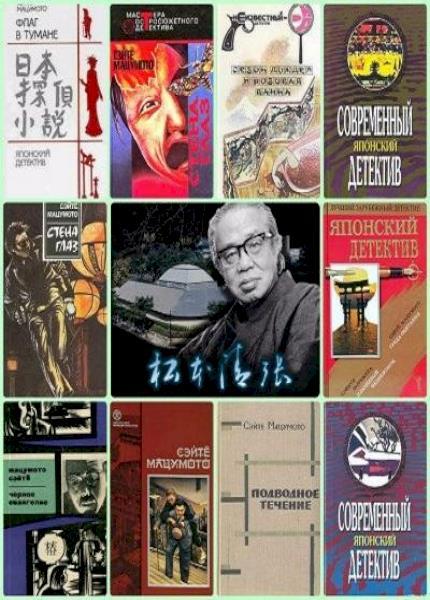 Сэйте Мацумото. Сборник произведений. 8 книг