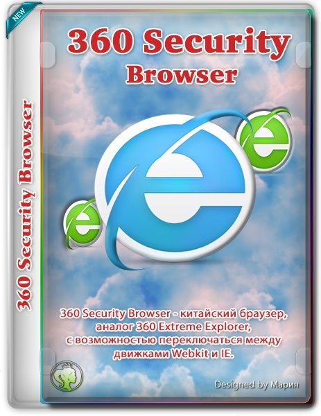 360 Security Browser 11.1.1141.0 Portable by Cento8 (x86-x64) (2019) {Eng/Rus}