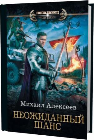 Михаил Алексеев. Неожиданный шанс