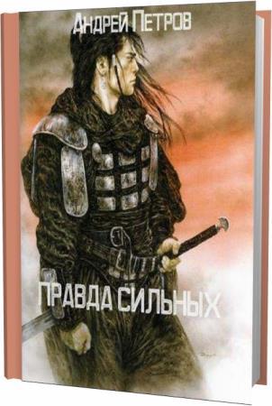 Андрей Петров. Правда сильных