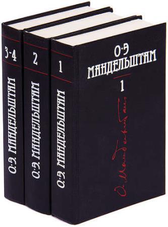 Мандельштам О.Э. - Собрание сочинений в 4-х томах