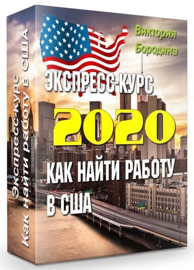 Экспресс-курс: как найти работу в США (2020)