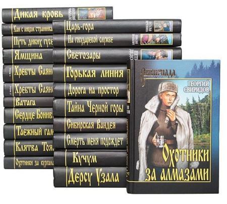 Сибириада (188 томов)