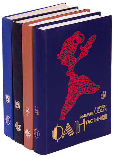 Англо-американская фантастика XX века. 96 книг 1992-1997