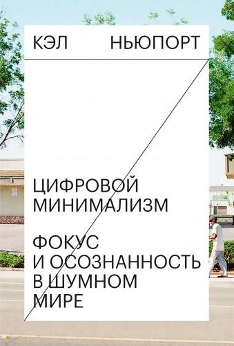 Обложка книги МИФ. Личное развитие - Ньюпорт К. - Цифровой минимализм. Фокус и осознанность в шумном мире [2019, FB2, RUS]
