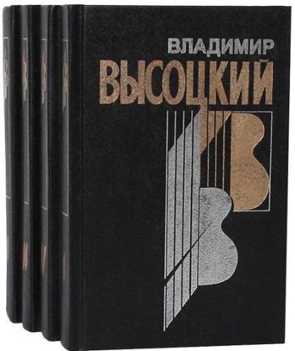 Владимир Высоцкий - Собрание сочинений в 4 книгах 1997