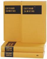Замятин Е.И.- Сборник произведений в 4 томах