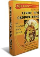Сергей Михайлов- Лучше, чем скорочтение: как научиться читать быстрее