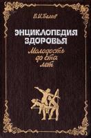 В.И. Белов- Энциклопедия здоровья. Молодость до ста лет