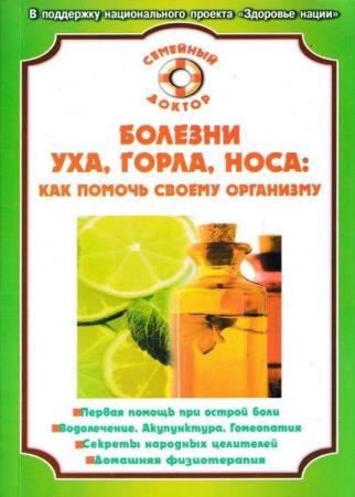 Тарасова А.Г. - Болезни уха, горла, носа: как помочь своему организму