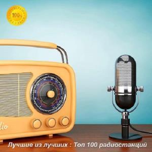Лучшие из лучших: Top 100 хитов радиостанций за Март (2020)