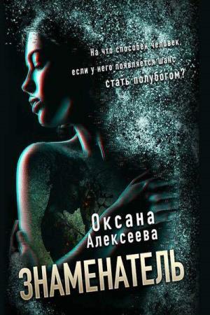 Оксана - Знаменатель (Аудиокнига)