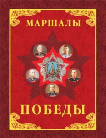Маршалы Победы. Маршалы и адмиралы Великой Отечественной войны 1941-1945 годов (2015)