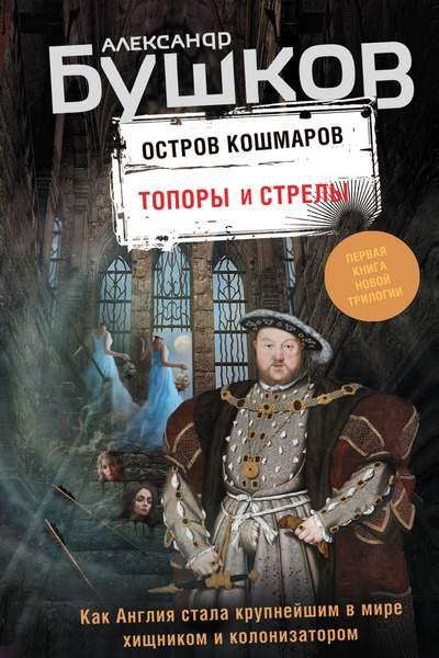 Александр Бушков - Топоры и стрелы (Аудиокнига)