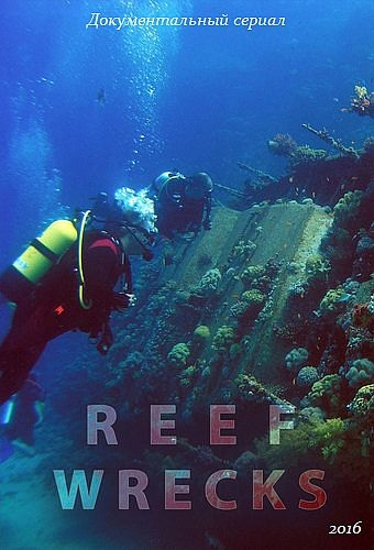 Корабельные рифы / Reef Wrecks [S01] (2016) UHDTV 2160p | P1 | 26.81 GB
