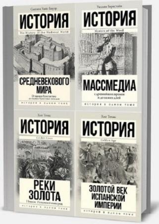 """Серия """"История в одном томе"""" в 29 книгах"""