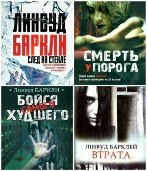 Баркли Линвуд (9 книг)
