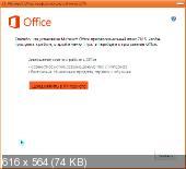 Microsoft Office 2016 Pro Plus VL x86 v.16.0.4927.1000 Nov2019 By Generation2 (RUS)