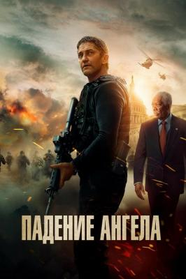 Падение ангела / Angel Has Fallen (2019) BDRip 720p | iTunes