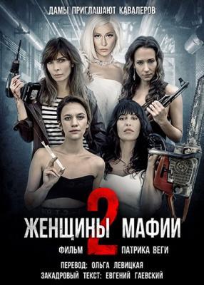 Женщины мафии 2 / Kobiety mafii 2 (2019) BDRip 1080p