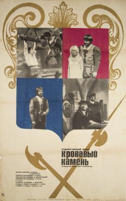 Кровавый камень / Verekivi (1972) WEBRip 720p