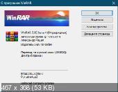 Winrar portable 5.80 beta 4 rus 32-64 bit portableappz. Скриншот №1