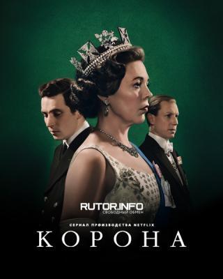 Корона / The Crown [Сезон: 3] (2019) WEB-DL 1080p | SDI Media