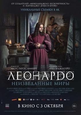 Леонардо да Винчи. Неизведанные миры / Io, Leonardo (2019) Blu-Ray Remux 1080i | iTunes