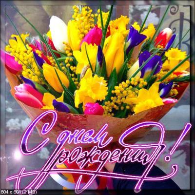 Поздравляем с Днем Рождения Светлану (svetlanka) _cc64fa28c2287ee217bdc910e0960ffb