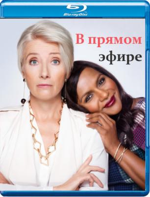 В прямом эфире / Late Night (2019) BDRip 1080p | iTunes