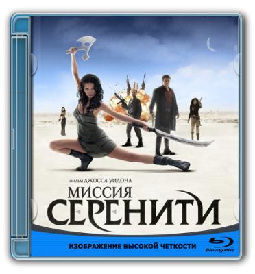 "Миссия ""Серенити"" / Serenity (2005) BDRip 1080p"