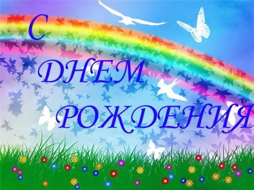 Поздравление на День Рождения Радуги! F4b3913fc1f45ae65900e34db8ff15c6