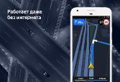 Яндекс.Навигатор – пробки и навигация по GPS v4.93 Mod [Android]