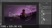 Укрощение Photoshop (2019) HDRip