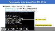 Malware analysis: Анализ вирусных файлов. Видеокурс (2019)