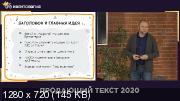 "Авторский тренинг: ""Продающий текст 2020"" (2019) HD"