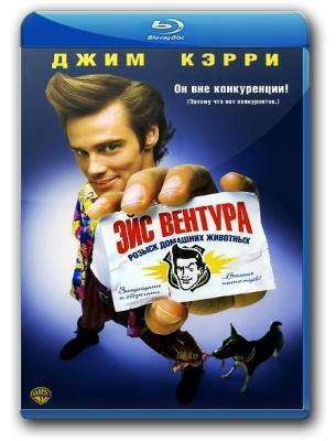 Эйс Вентура: Розыск домашних животных / Ace Ventura: Pet Detective (1994) BDRip 1080р