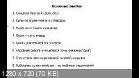 Экстремальная формула жиросжигания. Пошаговый план вашего преображения (2013)