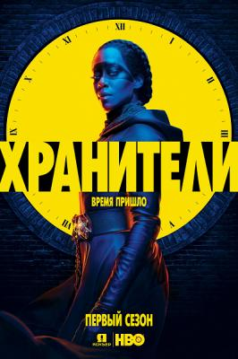 Хранители / Watchmen [Сезон: 1, Серии: 1-8 (9)] (2019) WEB-DL 1080p | Jaskier