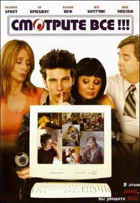 Смотрите все! / I-See-You.com (2006) BDRip 1080p