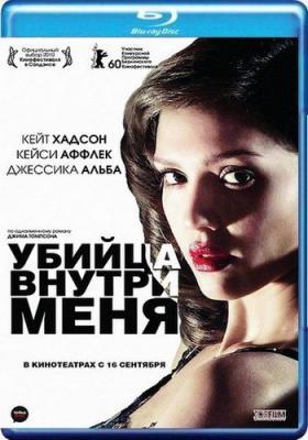 Убийца внутри меня / The Killer Inside Me (2010) ВDRip 1080р