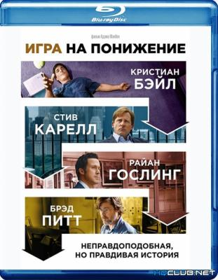 Игра на понижение / The Big Short (2015) WEB-DL 1080p | Open Matte