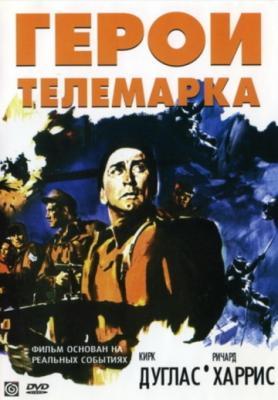 Герои Телемарка / The Heroes of Telemark (1965) BDRip 720p