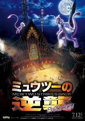 Pocket Monsters (2019) 004 (720p v0) [BD4424C1]