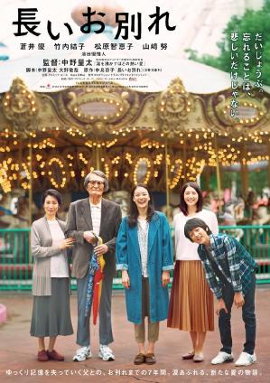 A Long Goodbye 2019 JAPANESE BRRip XviD MP3-VXT