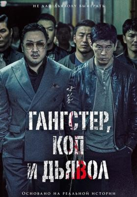 Гангстер, коп и дьявол / The Gangster, the Cop, the Devil / Akinjeon (2019) BDRip 720p | iTunes