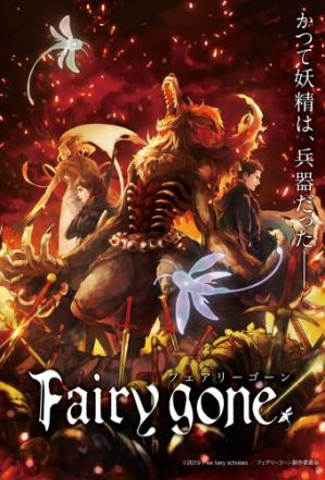 Fairy Gone S2 - 08 [FuniDub 1080p x264 AAC] [4D4A5916]